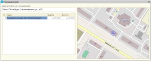 Геокодирование адреса склада