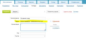 """Заполнение адреса склада в интернет-сервисе """"Мой склад"""""""